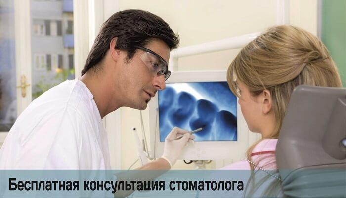 Бесплатная консультация стоматолога в Электростали