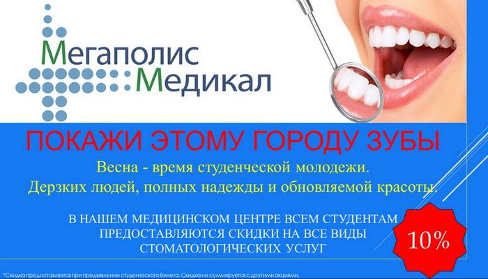 Скидка 10% на все виды стоматологических услуг для студентов!
