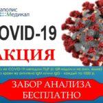 Тест на Ковид (COVID-19) - АКЦИЯ!